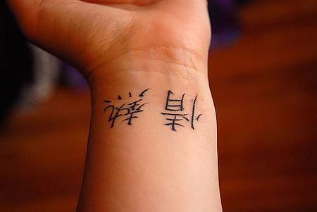chinese-tattoo-for-love