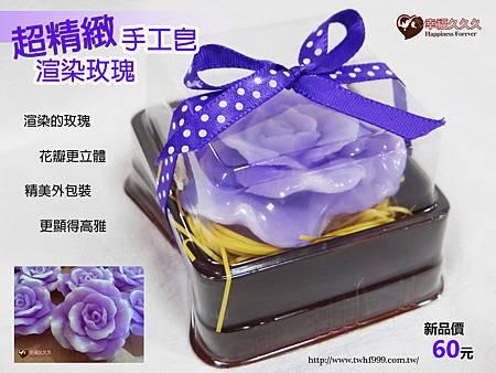 渲染玫瑰香皂