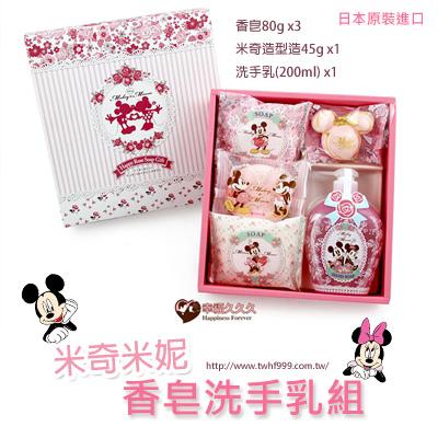 米奇米妮香皂禮盒