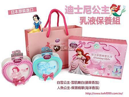 迪士尼公主禮盒