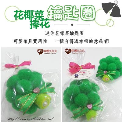 花椰菜鑰匙圈