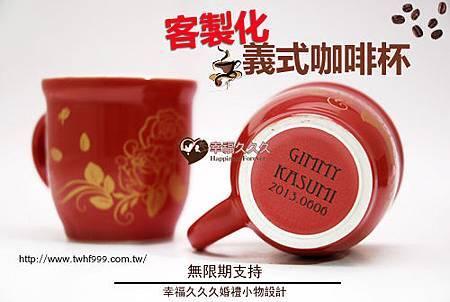 客製化義式咖啡杯
