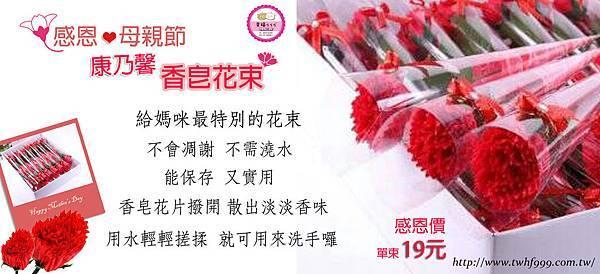 康乃馨香皂花束2