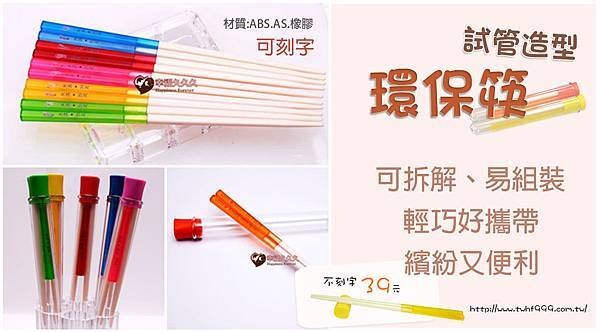 試管筷 (1)