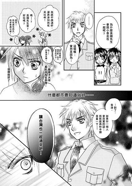 香灣同人漫畫試畫P2