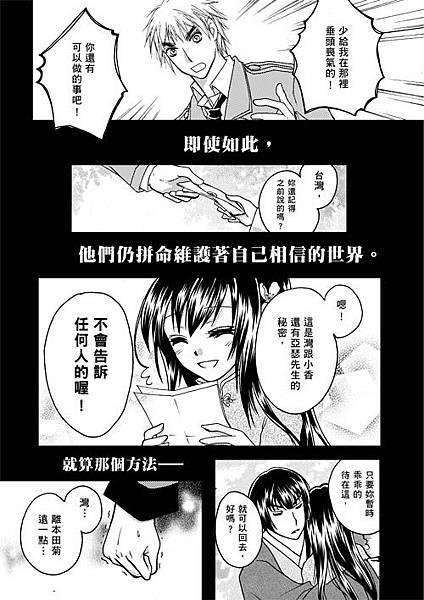 前傳【絆】小報04