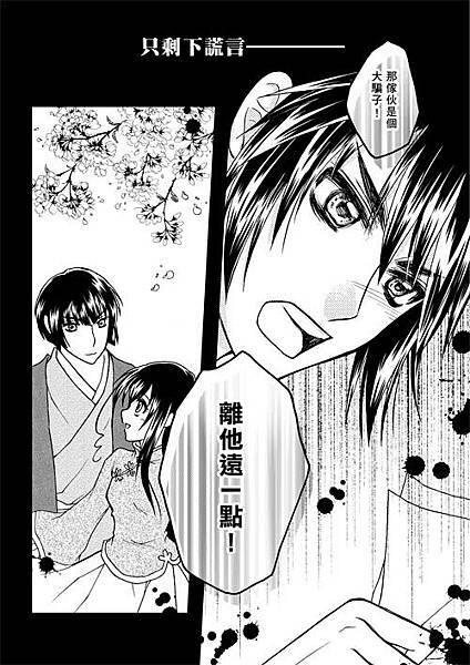 前傳【絆】小報05