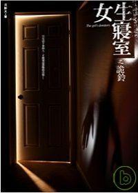女生寢室3詭鈴