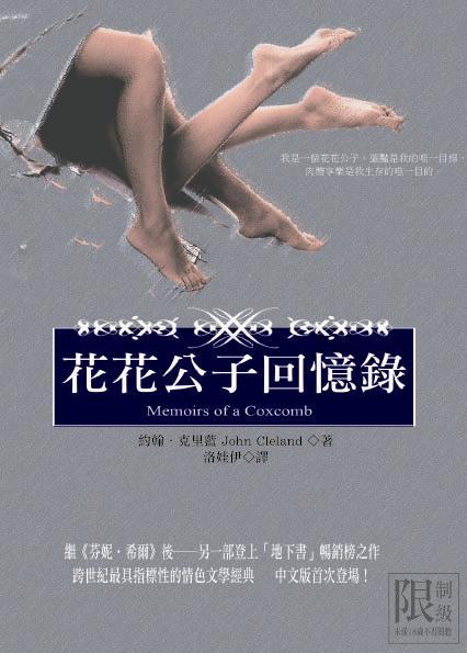 花花公子回憶錄_封面圖檔.jpg