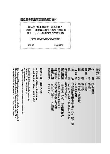 影之車_版權頁.jpg