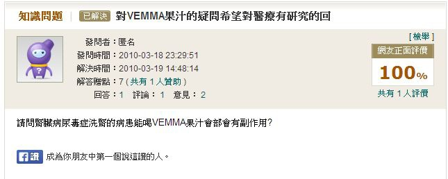 對VEMMA果汁的疑問希望對醫療有研究