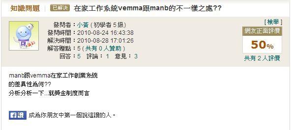 在家工作系統VEMMA跟manb不一樣之處