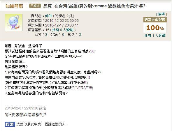 想買在台灣高雄買的到VEMMA液態維他命果汁嗎