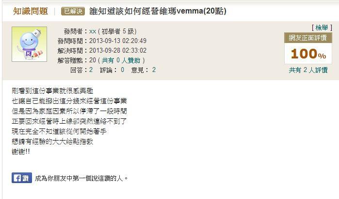 誰知道該如何經營維瑪VEMMA