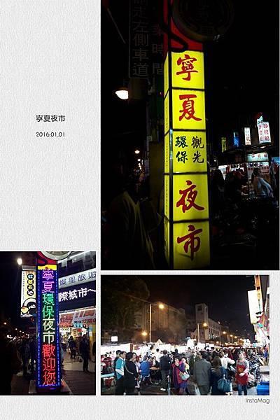 寧夏觀光夜市.jpg