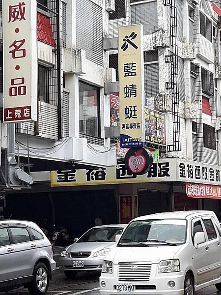 藍蜻蜓速食店.jpg