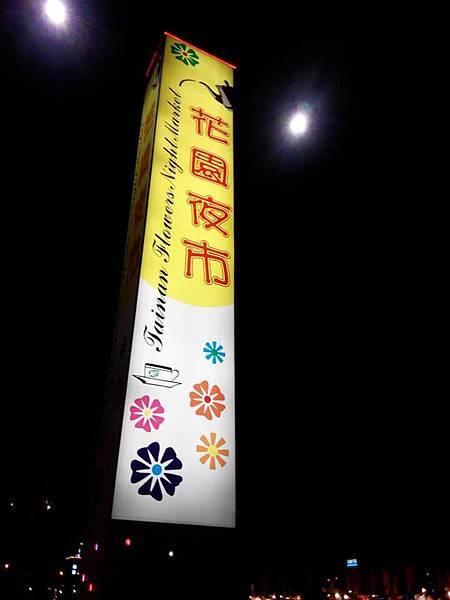 台南花園夜市.jpg