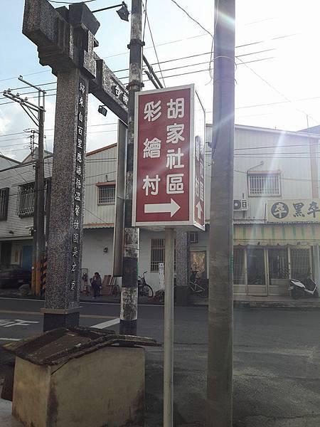 善化胡厝里彩繪村-18.jpg