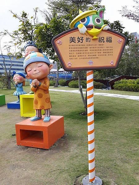 幾米公共藝術公園.jpg