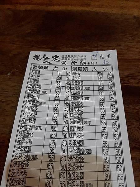 正宗楊文忠蛋黄麵苗栗店.jpg