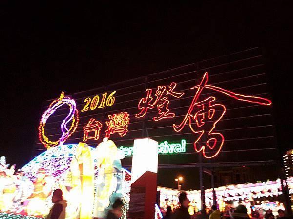 臺灣燈會.jpg