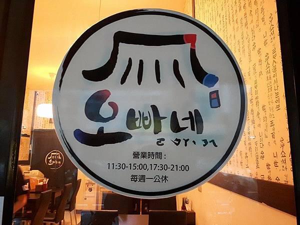 오빠네 (ㄛ ㄅㄚˋ ㄋㄟ)韓式特色餐廳。.jpg
