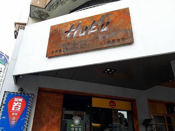 Huku加州卷美式壽司.jpg
