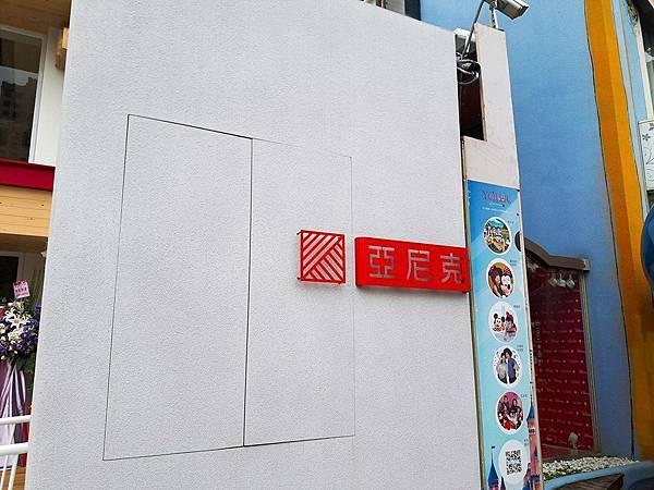 亞尼克台中旗艦店.jpg