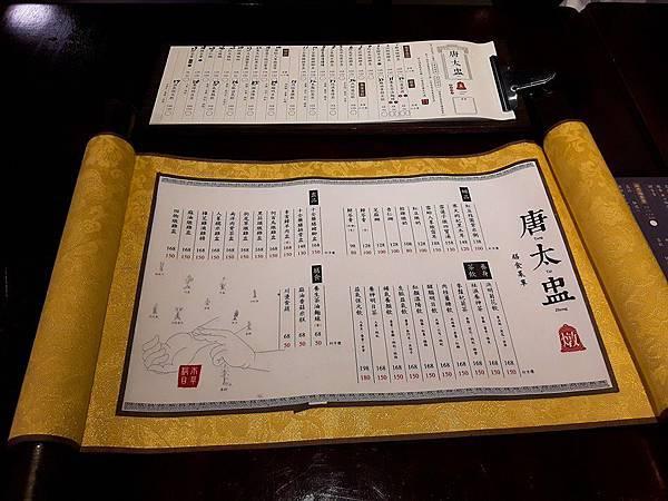 唐太盅養生燉品甜湯-加盟連鎖。.jpg