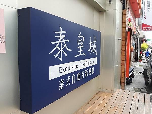 秦皇城泰式百匯餐廳.jpg