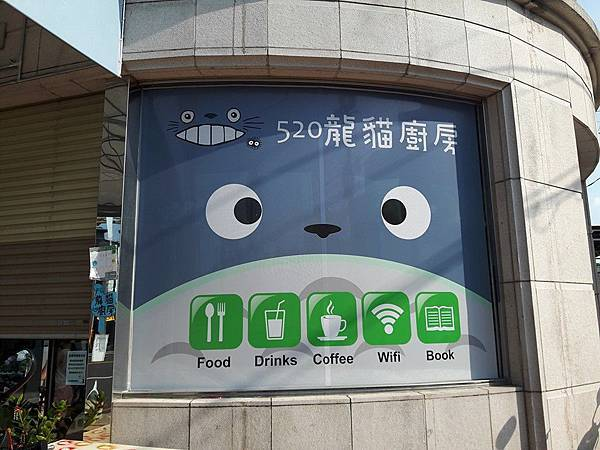 龍貓廚房.jpg