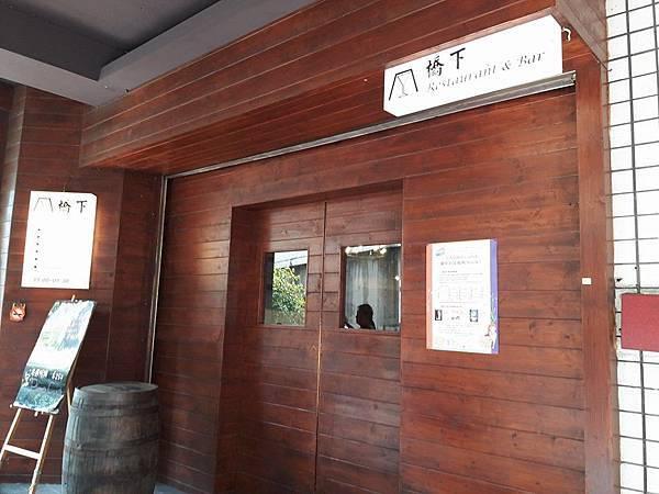 橋下 Restaurant %26; Bar.jpg