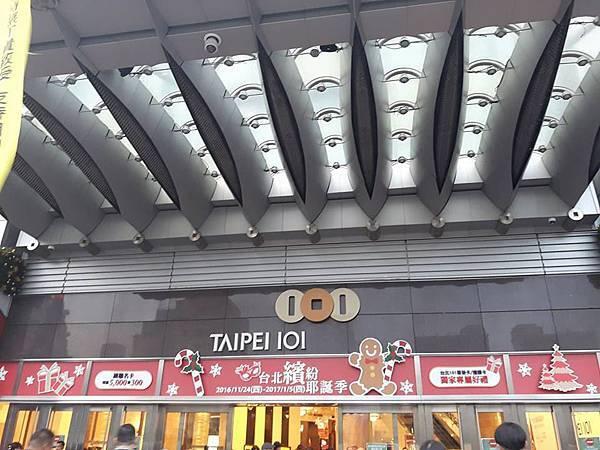 台北 101 購物中心。.jpg