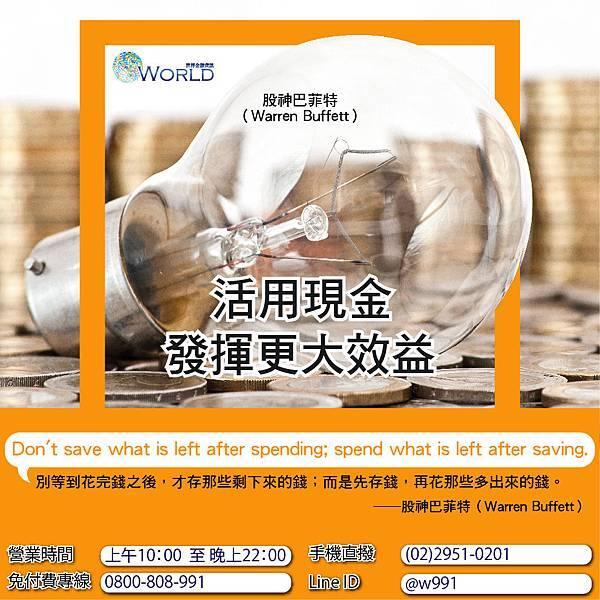 活用現金 貸款 世界