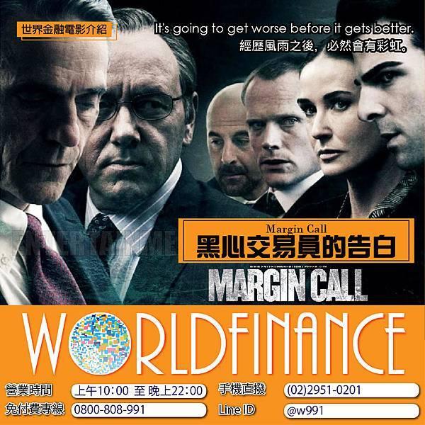黑心交易員的告白 Margin Call-01