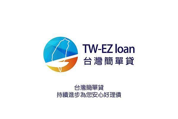 台灣簡單貸