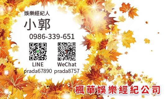 180117楓華娛樂經紀-小郭名片-01.jpg