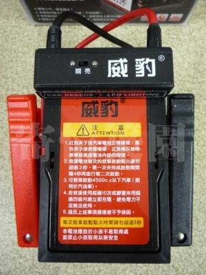 新威豹救援電池-上面.jpg