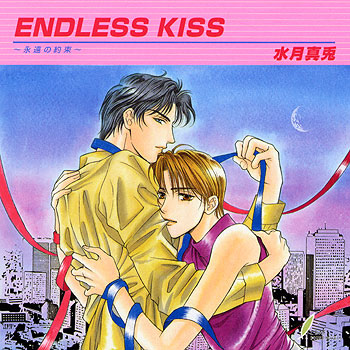 Bl Drama Endless Kiss CD封面.jpg