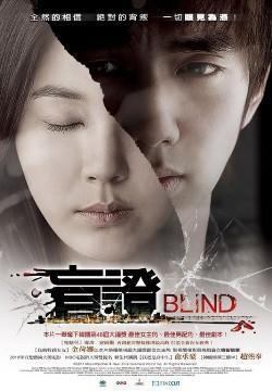 盲證DVD.jpg