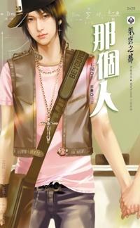 七優3-那個人2008.7.22.jpg