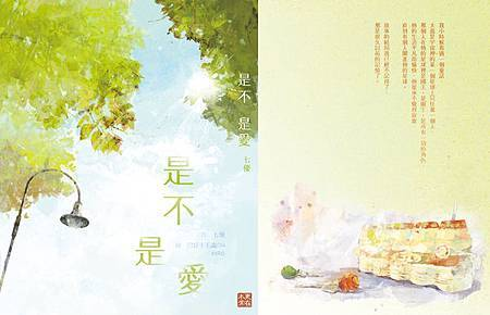 七優7-是不是愛2012.1.28.jpg