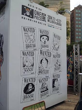 台北華山One Piece展 (2).jpg