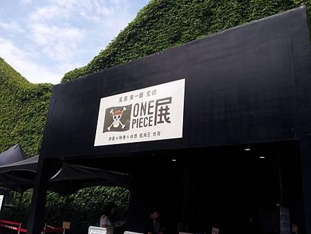 台北華山One Piece展 (15).jpg