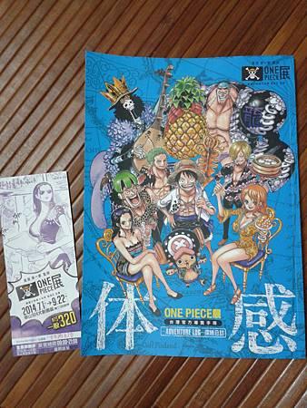 台北華山One Piece展 (31).jpg