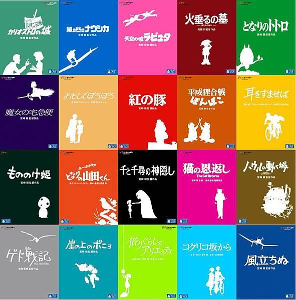 吉卜力動畫DVD圖.jpg