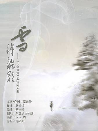 【雪訴離歌】海報.jpg
