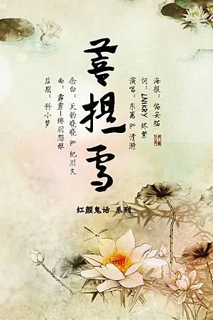 【菩提雪】海報3.jpg