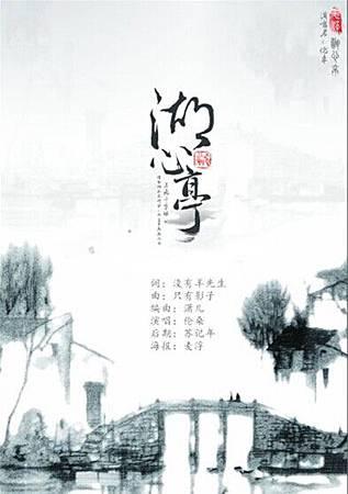 湖心亭海報.jpg