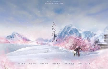 入雪逢春海報.jpg